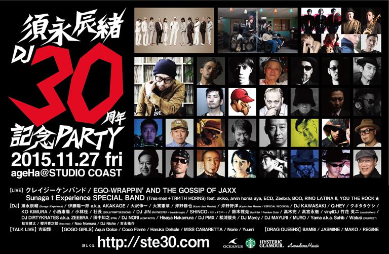 須永辰緒DJ30周年記念PARTY